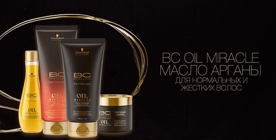 BC Oil Miracle Для Нормальных И Жестких Волос