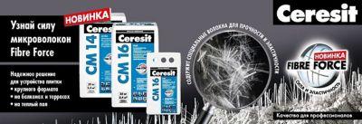 НОВИНКА! Ceresit CM 14 с микроволокнами Fibre Force