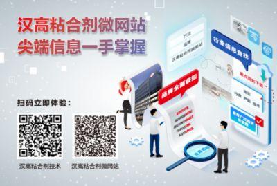 """汉高粘合剂业务重磅升级掌上平台""""微网站"""",行业产品技术全线就位"""