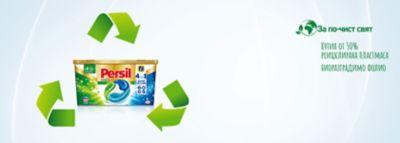 "Spalvingas ""Persil 4in1 Power Discs"" logotipas"