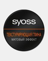 Syoss Текстурирующая Глина Для Волос