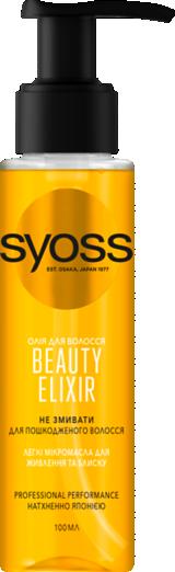 Syoss Beauty Elixir Олія
