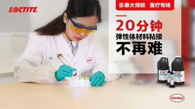 Photo of technician with light wand and loctite AA 3953 light curing adhesive with banner and logo for masterclass medical webinar episode 1